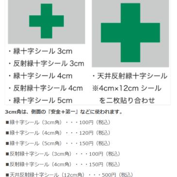 【更新情報】緑十字シール&印刷価格を更新しました!