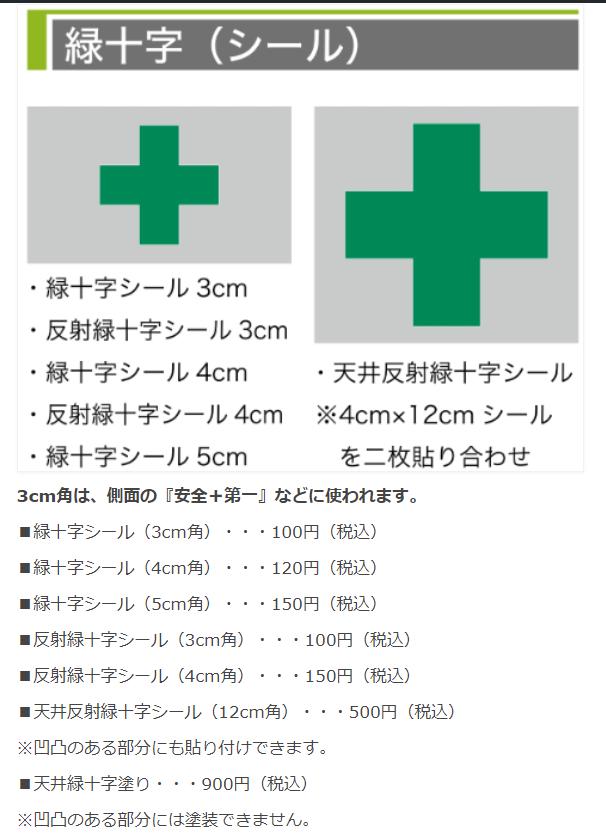 安全ヘルメット 緑十字 シール ステッカー 印刷