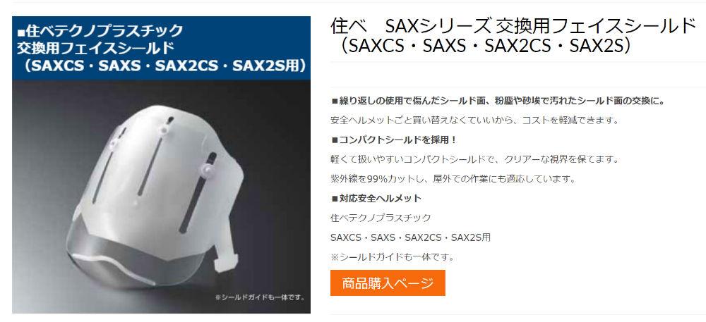 安全ヘルメット シールド面 住ベテクノプラスチック 交換用フェイスシールド(SAXCS・SAXS・SAX2CS・SAX2S用)画面