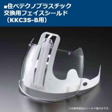 【新商品】住ベ KKC3S-B専用 交換用フェイスシールド!【KKC3S-B】