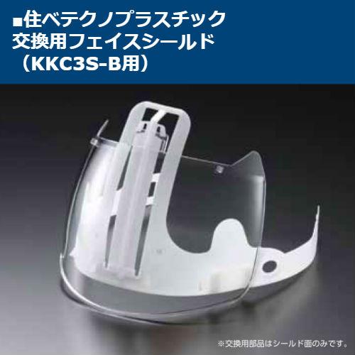 安全ヘルメット シールド面 住ベテクノプラスチック 交換用フェイスシールド(KKC3S-B用)