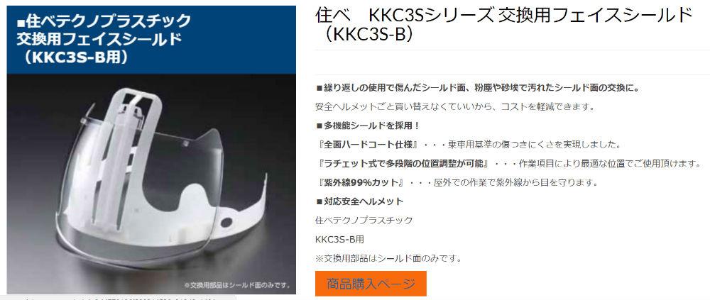 安全ヘルメット シールド面 住ベテクノプラスチック 交換用フェイスシールド(KKC3S-B用)画面