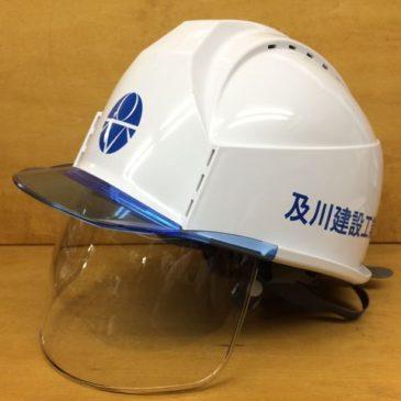 【名入れ加工ご注文】及川建設工業(株) 様【住ベ KKC3S-B】