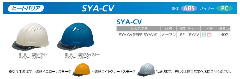 ヒートバリア 熱中症対策 遮熱ヘルメット 透明ひさし 通気孔付き SYA-CV