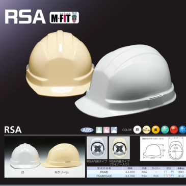 【新商品】DIC RSA M-FIT搭載 安全ヘルメット【脱落防止強化機構】
