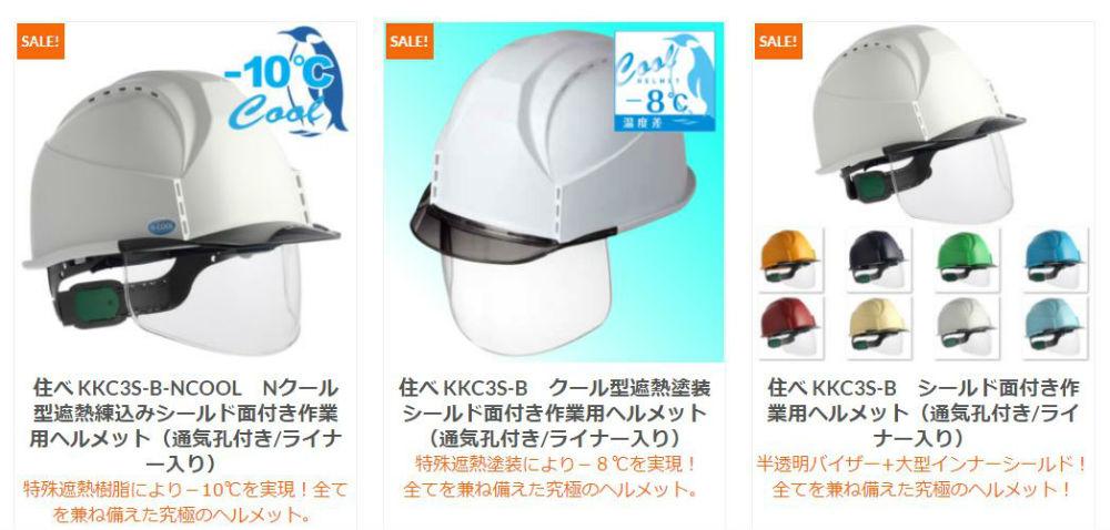 安全ヘルメット 作業用ヘルメット 保護帽 透明ひさし クリアバイザー シールド面 住ベテクノプラスチック KKC3S バナー