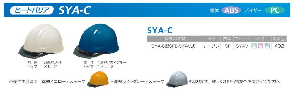 ヒートバリア 熱中症対策 遮熱ヘルメット 透明ひさし 電気工事対応 DIC SYA-C