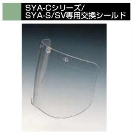 DIC SYAシリーズ 交換用フェイスシールド(SYA-CSKP・SYA-CSVKP・SYA-SKP・SYA-SVKP)