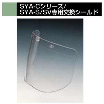 【新商品】DIC SYAシリーズ 交換用フェイスシールドを商品登録しました!【SYA-CSKP・SYA-CSVKP・SYA-SKP・SYA-SVKP】