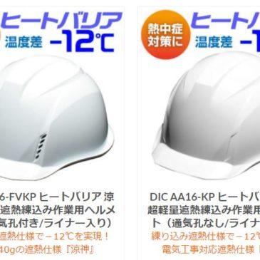 【更新情報】商品画像をリニューアルしました!【DIC AA16 ヒートバリア 涼神】
