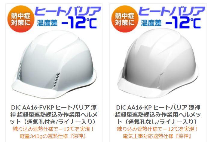 ヒートバリア 熱中症対策 遮熱ヘルメット 軽量 DIC AA16 バナー