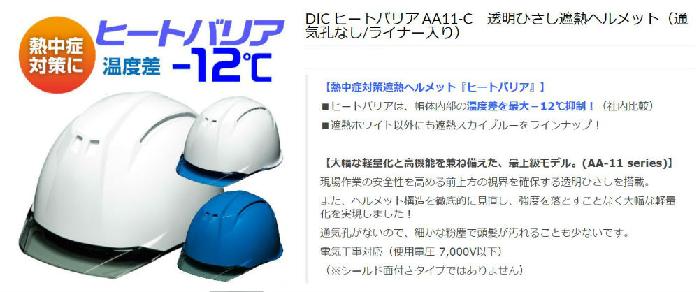 ヒートバリア 熱中症対策 遮熱ヘルメット 透明ひさし 電気工事対応 DIC AA11-C