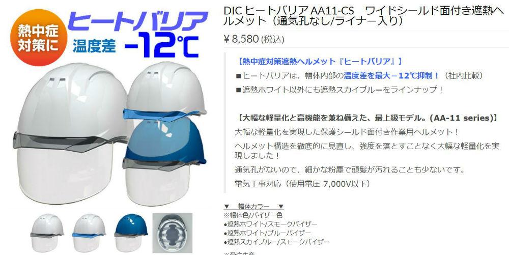 ヒートバリア 熱中症対策 遮熱ヘルメット ワイドシールド面 透明ひさし 電気工事対応 DIC AA11-CS