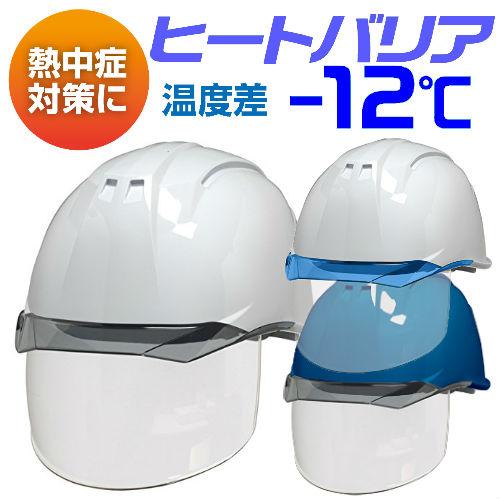 ヒートバリア 熱中症対策 遮熱ヘルメット 透明ひさし ワイドシールド面付き 電気工事対応 DIC AA11-CS