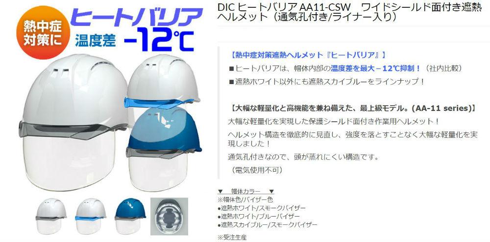 ヒートバリア 熱中症対策 遮熱ヘルメット ワイドシールド面 透明ひさし 大型通気孔 DIC AA11-CSW