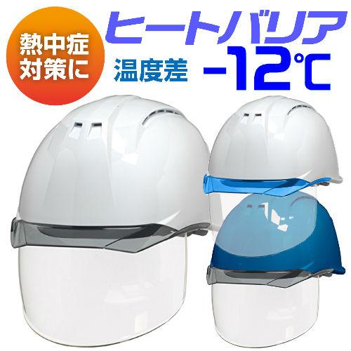 ヒートバリア 熱中症対策 遮熱ヘルメット 透明ひさし ワイドシールド面付き 電気工事対応 DIC AA11-CSW