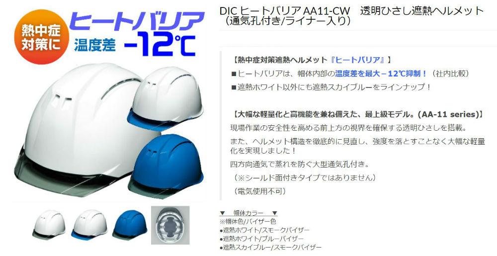 ヒートバリア 熱中症対策 遮熱ヘルメット ワイドシールド面 透明ひさし 大型通気孔 DIC AA11-CW