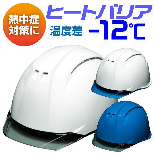 ヒートバリア 熱中症対策 遮熱ヘルメット 透明ひさし大型通気孔付き DIC AA11-C