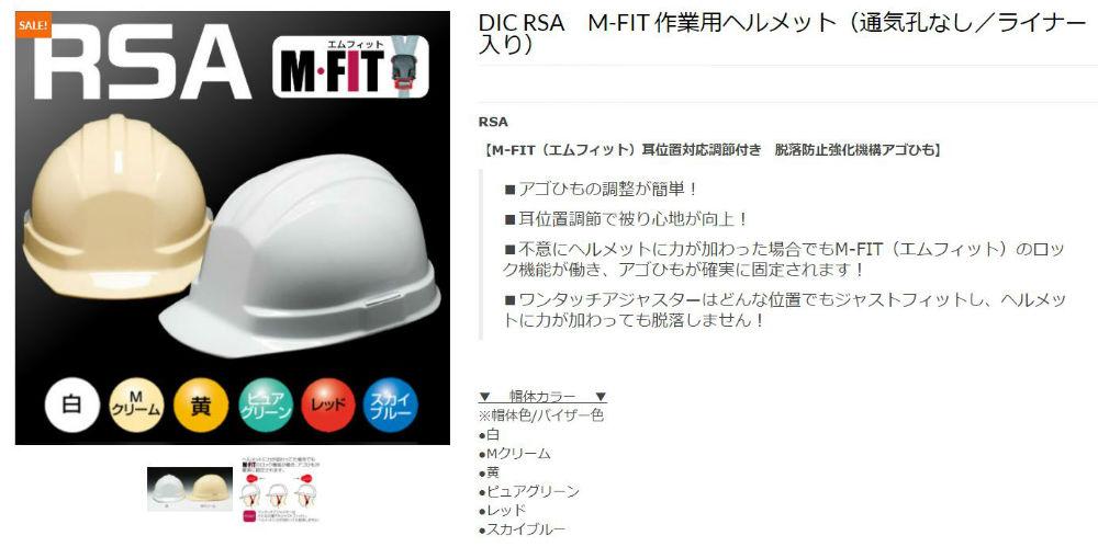 DIC RSA M-FIT 安全ヘルメット 作業用ヘルメット 保護帽 バナー