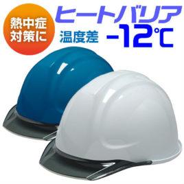 夏 熱中症対策 遮熱 安全 作業用 工事用 ヘルメット 保護帽 透明ひさし クリアバイザー 電気工事対応 DIC ヒートバリア SYA-C