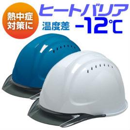 夏 熱中症対策 遮熱 安全 作業用 工事用 ヘルメット 保護帽 ヒートバリア 透明ひさし クリアバイザー 通気孔付き DIC SYA-CV