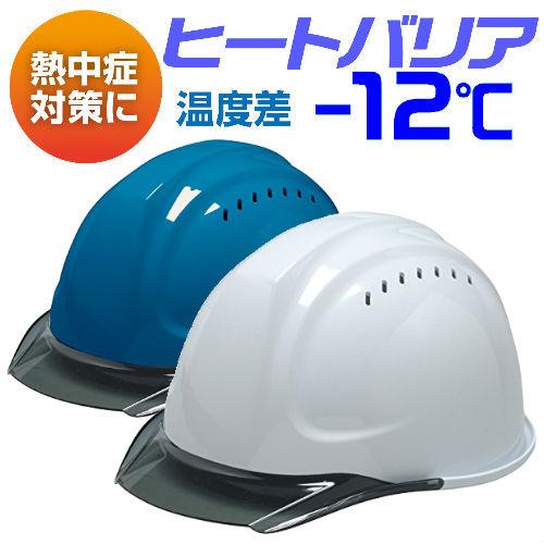 ヒートバリア 夏 熱中症対策 遮熱 安全ヘルメット 作業ヘルメット 保護帽 透明ひさし クリアバイザー 通気孔付き DIC SYA-CV