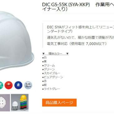 【更新情報】DIC GS-55K (SYA-XKP) 商品画像を更新しました!【作業用ヘルメット】