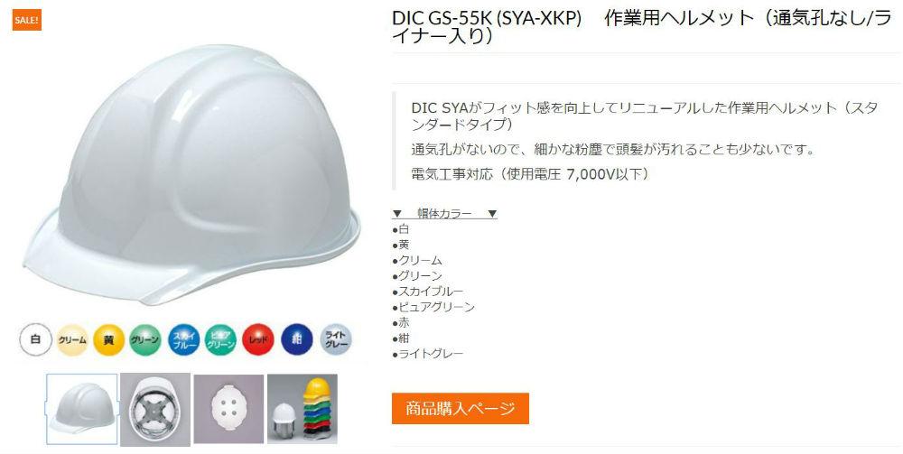 DIC 安全ヘルメット 作業用ヘルメット 保護帽 SYA-X GS-55K バナー