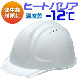 夏 熱中症対策 遮熱 安全 作業用 工事用 ヘルメット 保護帽 DIC ヒートバリア SYA-XV GS-55VK