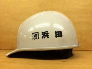 名入れ加工 名前 社名 ロゴマーク 安全ヘルメット 住べテクノプラスチック GS-28K 株式会社浜田