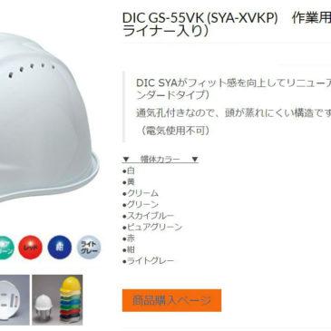 【更新情報】DIC GS-55VK (SYA-XVKP) 商品画像を更新しました!【作業用ヘルメット】