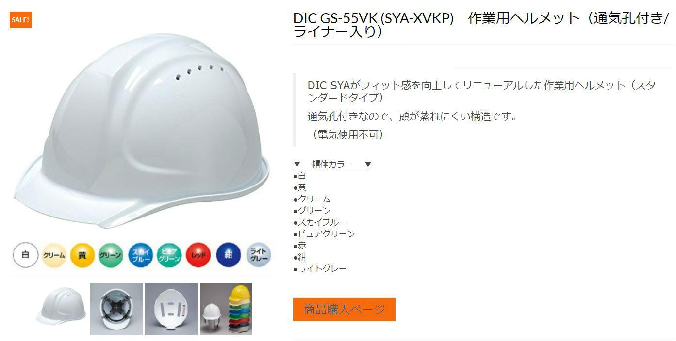 DIC 安全ヘルメット 作業用ヘルメット 保護帽 SYA-XV GS-55VK バナー