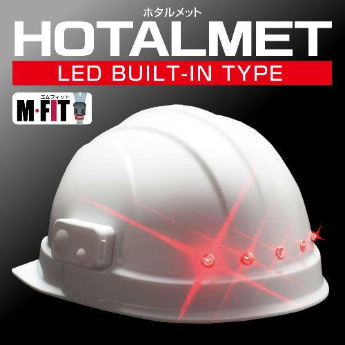 DIC RSAL ホタルメット HOTALMET M-FIT