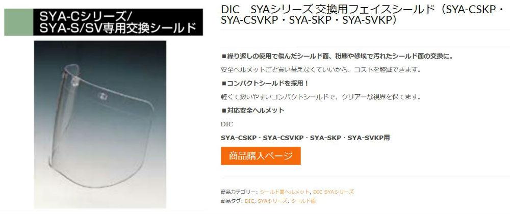 DIC SYAシリーズ 交換用フェイスシールド(SYA-CSKP・SYA-CSVKP・SYA-SKP・SYA-SVKP) バナー