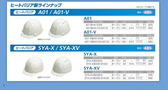 DIC ヘルメット総合カタログ2017 3版 ヒートバリア_A01 SYA-X