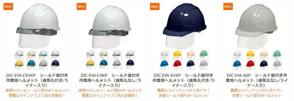 DIC SYAシリーズ フェイスシールド面付き 安全ヘルメット(SYA-CSKP・SYA-CSVKP・SYA-SKP・SYA-SVKP) バナー