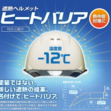 【新商品】DIC 熱中症対策 遮熱ヘルメット ヒートバリアシリーズ【温度差-12℃】