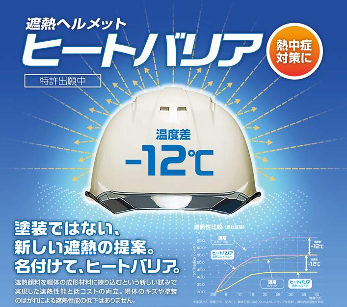DIC ヘルメット総合カタログ2017 3版 遮熱 ヘルメット  ヒートバリア_1000R