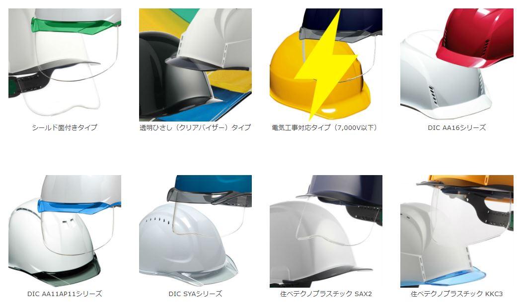 安全ヘルメット 作業用ヘルメット 保護帽 電気工事対応 透明ひさし クリアバイザー シールド面 カテゴリー バナー