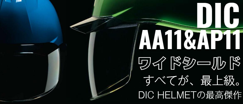 ワイドシールド面 フェイスシールド ヘルメット 作業用 安全 工事用 保護帽 DIC AA11 AP11