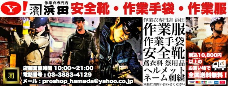 安全ヘルメット 作業用ヘルメット 工事 現場 通販 名入れ加工 社名 印刷 東京都 足立区 竹の塚 浜田 ヤフーショッピングバナー