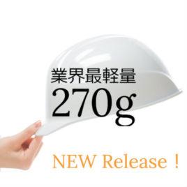 業界最軽量270g 軽神 電気工事対応 工事用ヘルメット DIC AA17