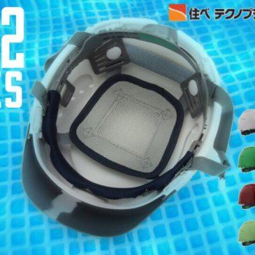 ヘルメット内に新鮮な空気を届ける『超薄型エアーシート』がすごい!