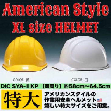 頭の大きい人には【アメリカンスタイル】の特大ヘルメットがオススメです!