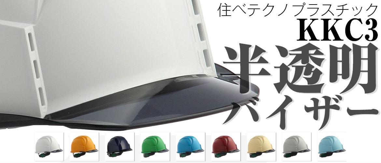 透明ひさし クリアバイザー 安全ヘルメット 保護帽 住ベテクノプラスチック KKC3-B バナー
