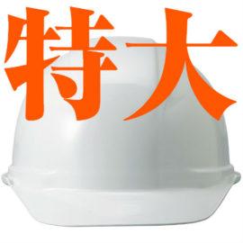特大 大きい 大きめ デカイ 安全ヘルメット 作業用ヘルメット