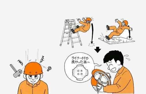 日本ヘルメット工業会 作業における頭部保護の重要性