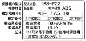 安全ヘルメット 作業用ヘルメット 保護帽 谷沢製作所 タニザワ tanizawa 労・検ラベル