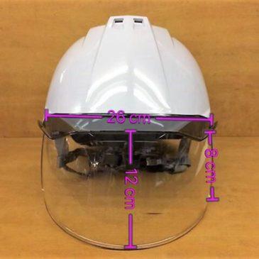 絶対に間違えないシールド面付き工事用ヘルメット特集! ~大きさ徹底比較~