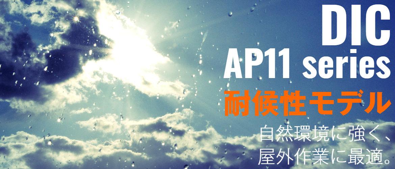 耐候性 屋外作業 自然環境 太陽光 風 雨 温度変化 PC樹脂 安全ヘルメット 作業用ヘルメット 保護帽 DIC AP11